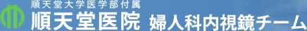 順天堂大学医学部付属順天堂医院 婦人科内視鏡チーム