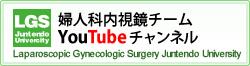 婦人科内視鏡チーム YouTubeチャンネル